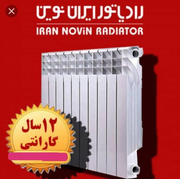 رادیاتور مدل ترمو ایران نوین
